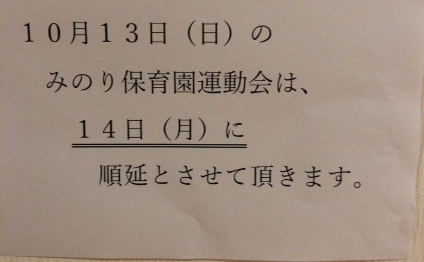 運動会は、14日(月)になりました。
